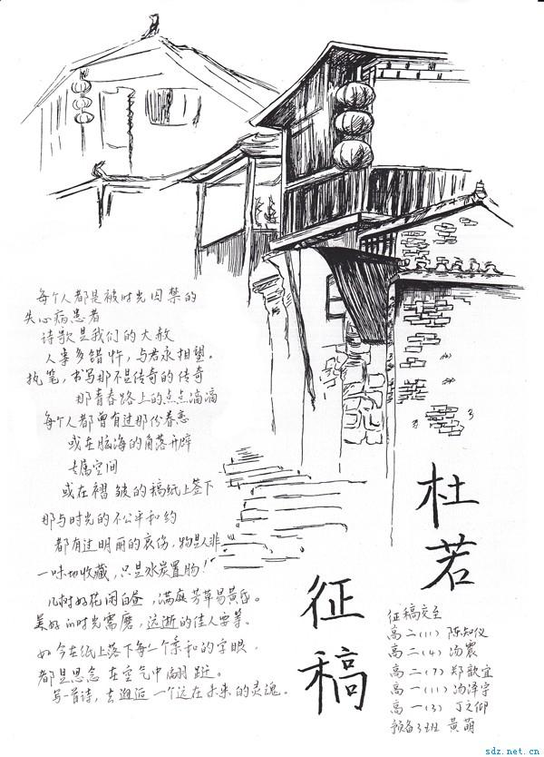 砚池文学社,杜若诗社手绘海报集锦