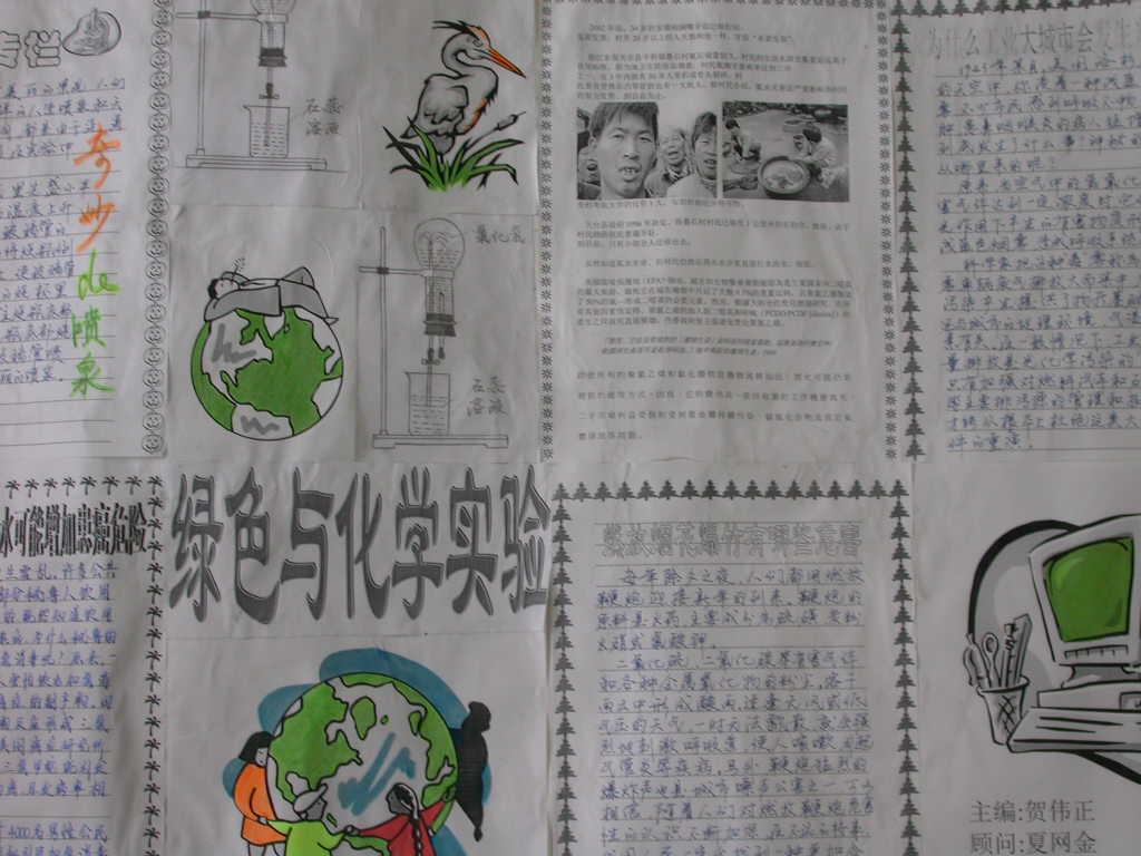2.2环境保护和绿色化学