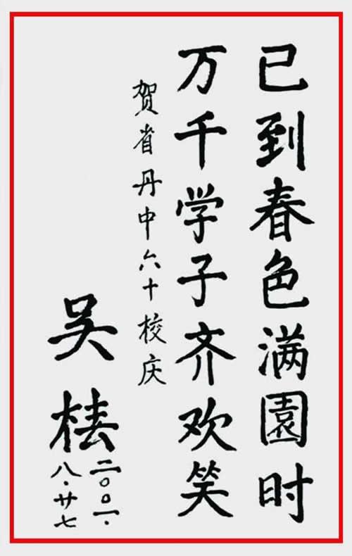 苏椿笛子农家小调曲谱-领导关怀